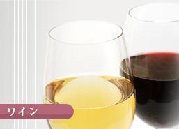 きたの屋酒店のワイン