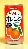 たのしいオレンジ190