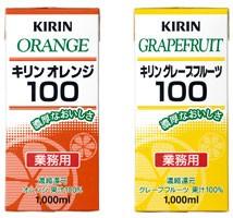 キリン オレンジ GFJ 100