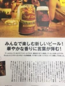 5クラフトビール