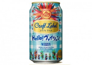 craft label hello!